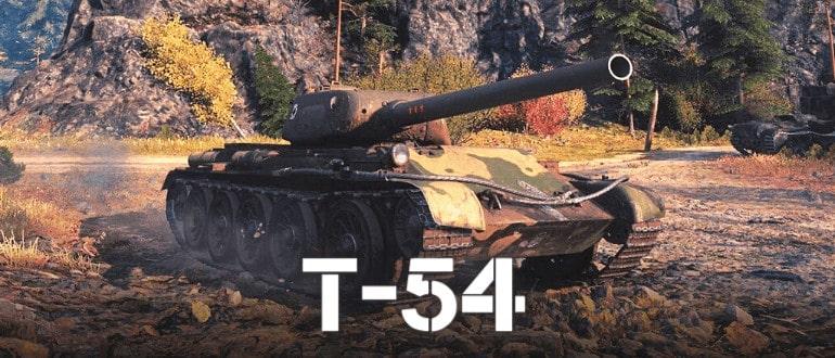 Т-54 обр. первый рефералка