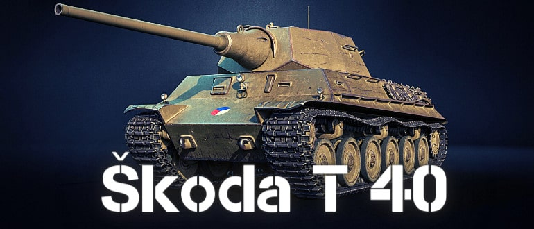 Škoda T 40 рефералка