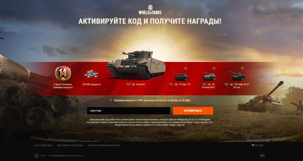 Играть в world of tanks blitz codes list 2020