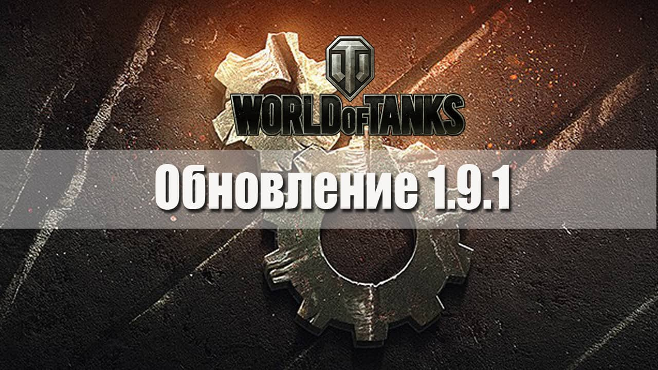 obnovlenie-world-of-tanks-1.9.1