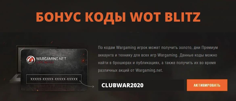 bonus-code-wot-blitz