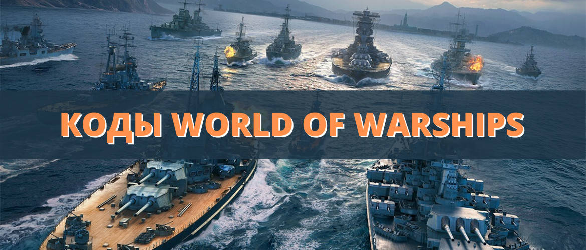 wows-code