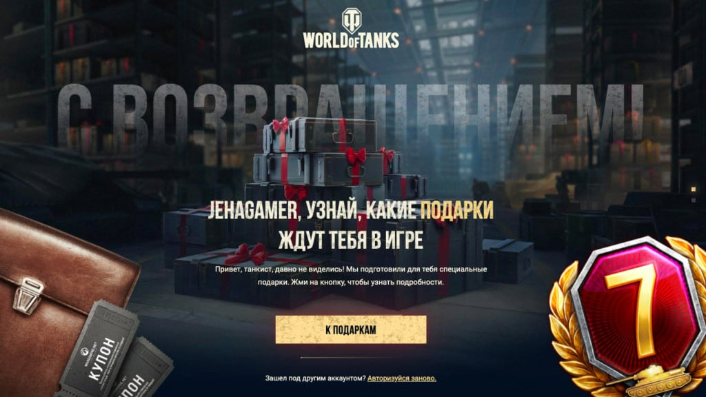 prizebox-ru-world-of-tanks