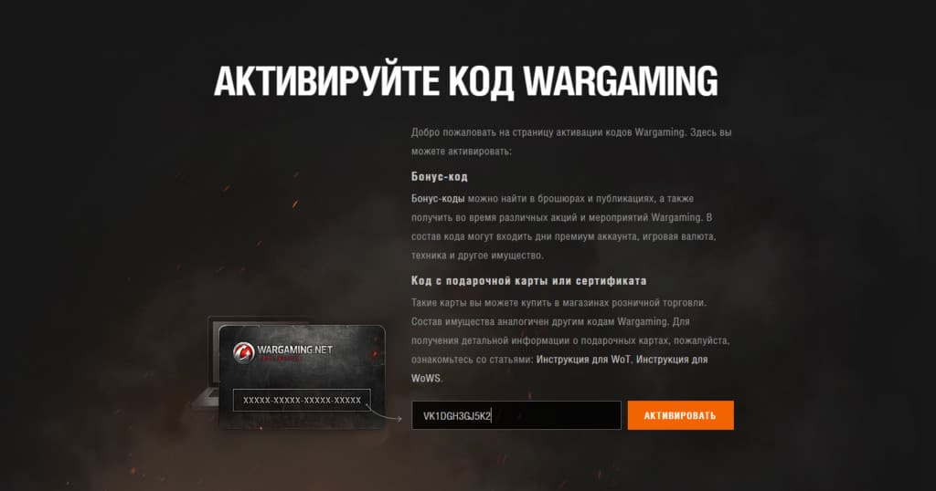 Bonus-code-WoT