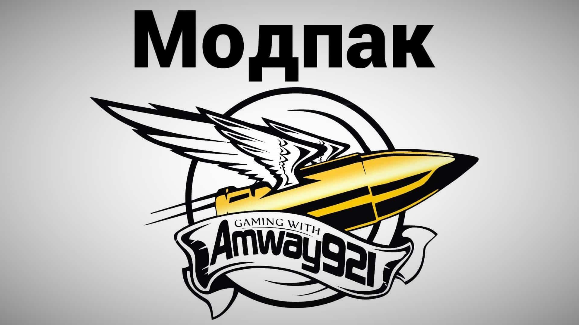 Amway-921