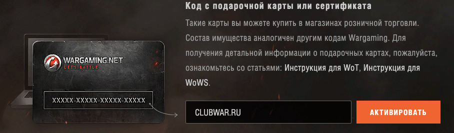 Бонус коды World of Tanks действующие
