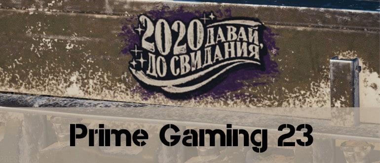 Prime Gaming 23