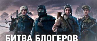 Bitva-blogerov-2021