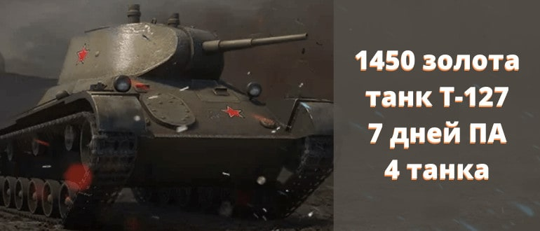 Инвайт код 2021 - т-127