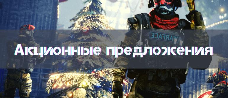 Халява Варфейс 2021