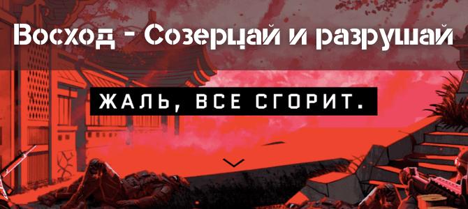 Промо страница Варфейс - Восход