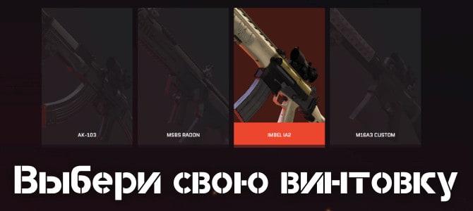 Промо страница Варфейс - Винтовка