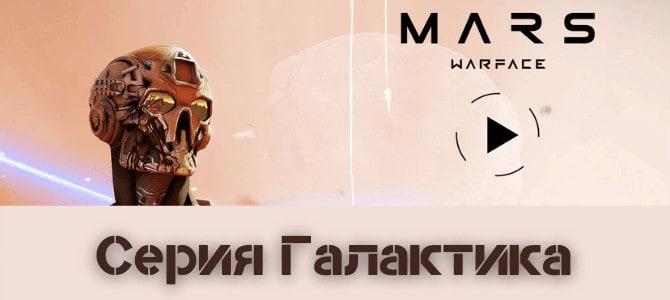 Промо страница Варфейс - Галактика