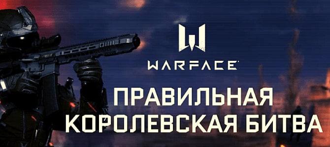 Промо страница Варфейс - Королевская битва