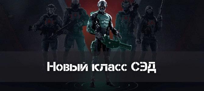 Промо страница Варфейс - Новый класс СЭД