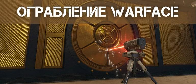 Промо страница Ограбление Варфейс