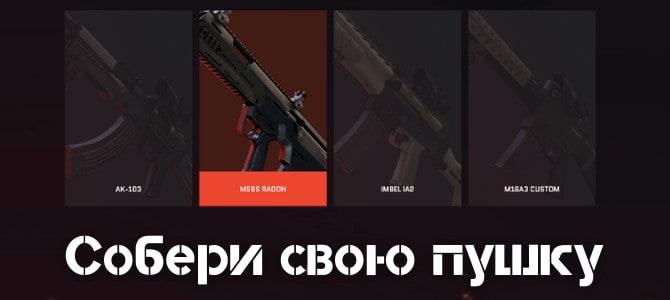 Промо страница Варфейс - Пушка