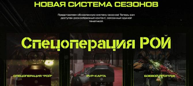 Промо страница Варфейс - Рой