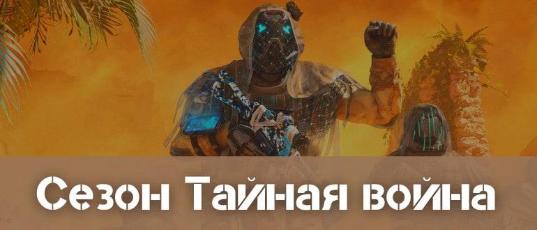 Промо страница Тайная Война