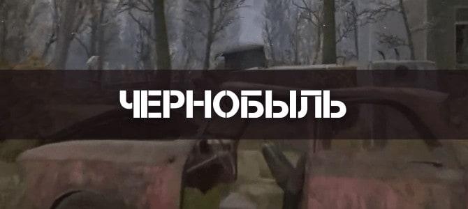 Промо страница Варфейс - Чернобыль