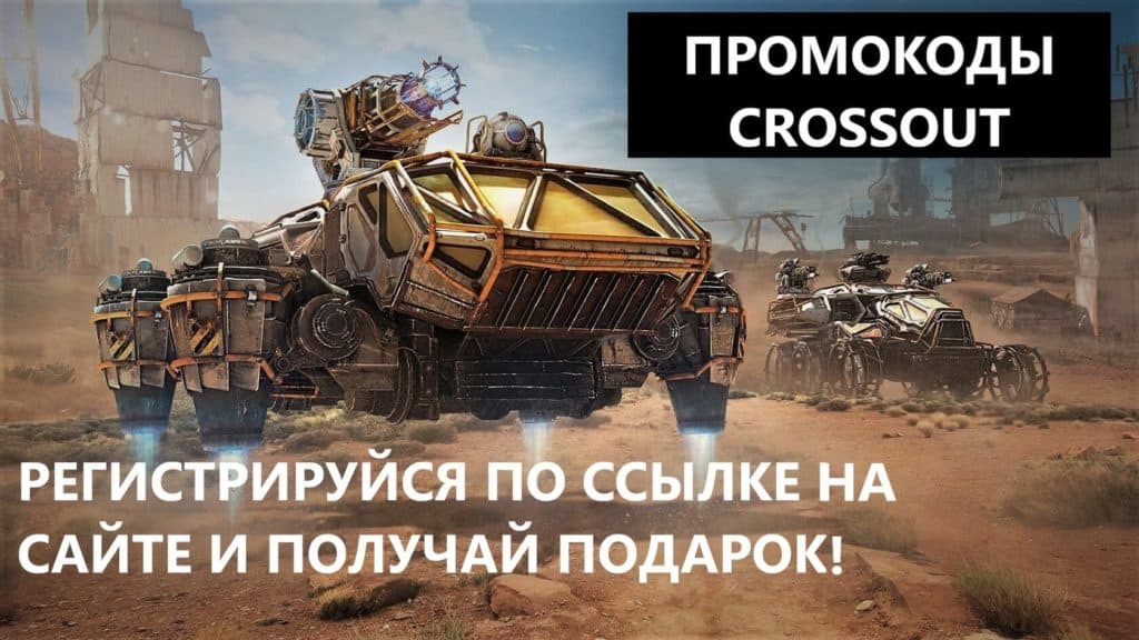 crossout-promocod