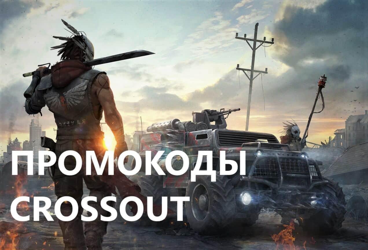 crossout-promokod