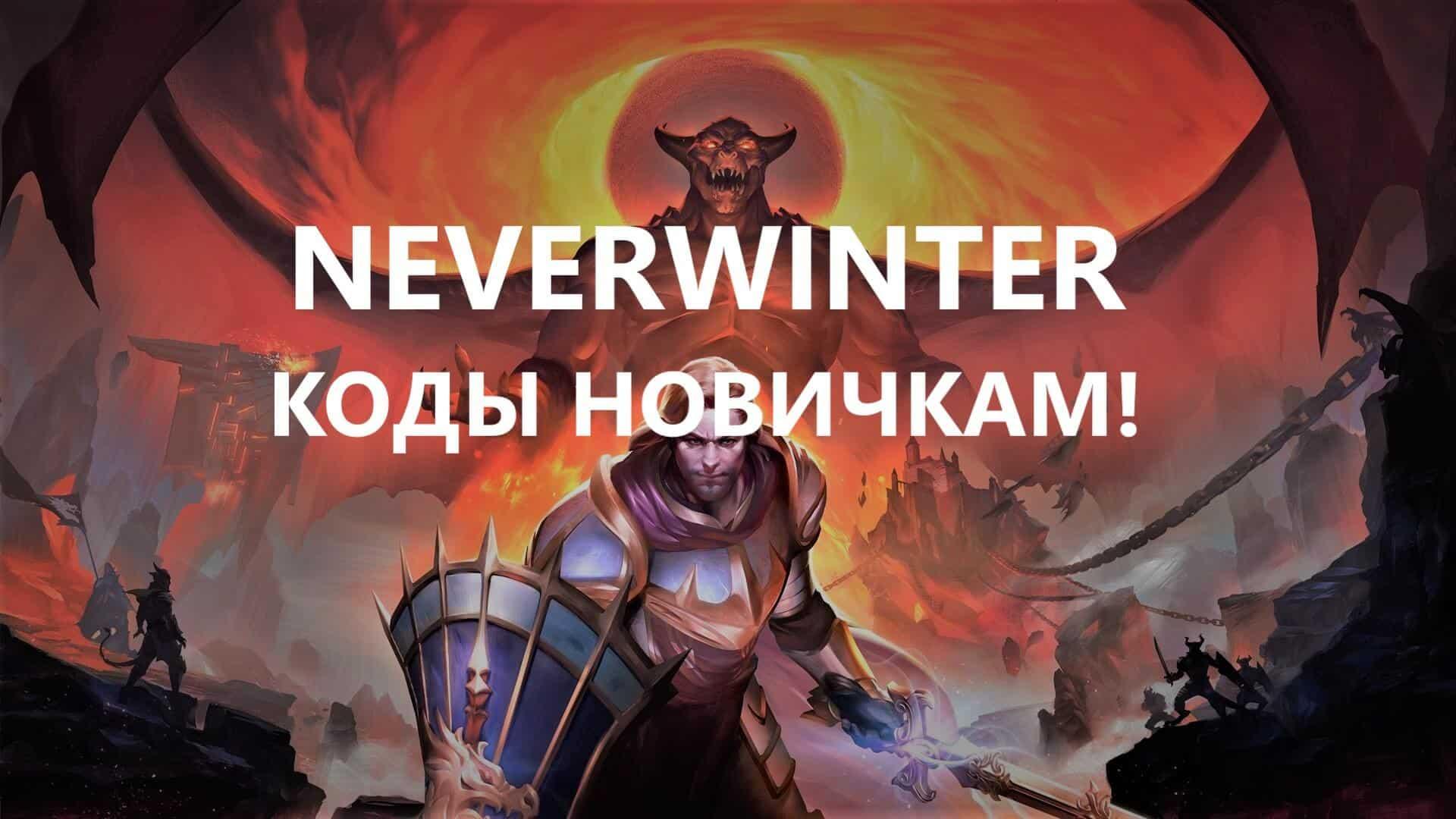 neverwinter-codes