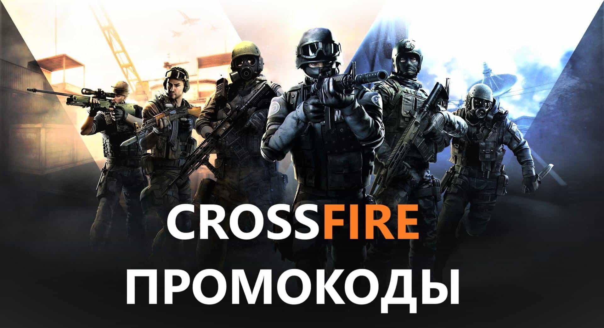 crossfire-promokod
