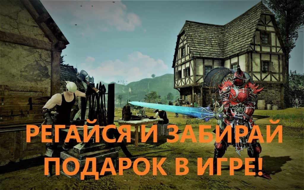 promokod-archeage