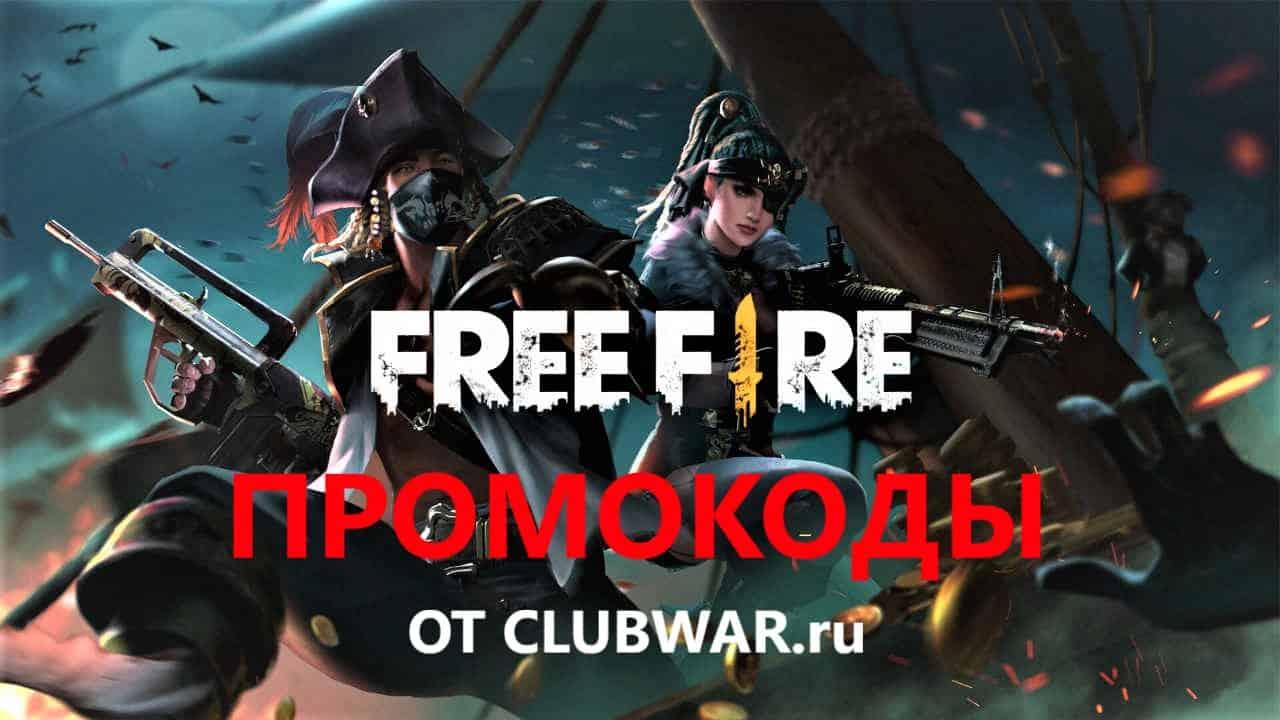 Free-fire-promokod