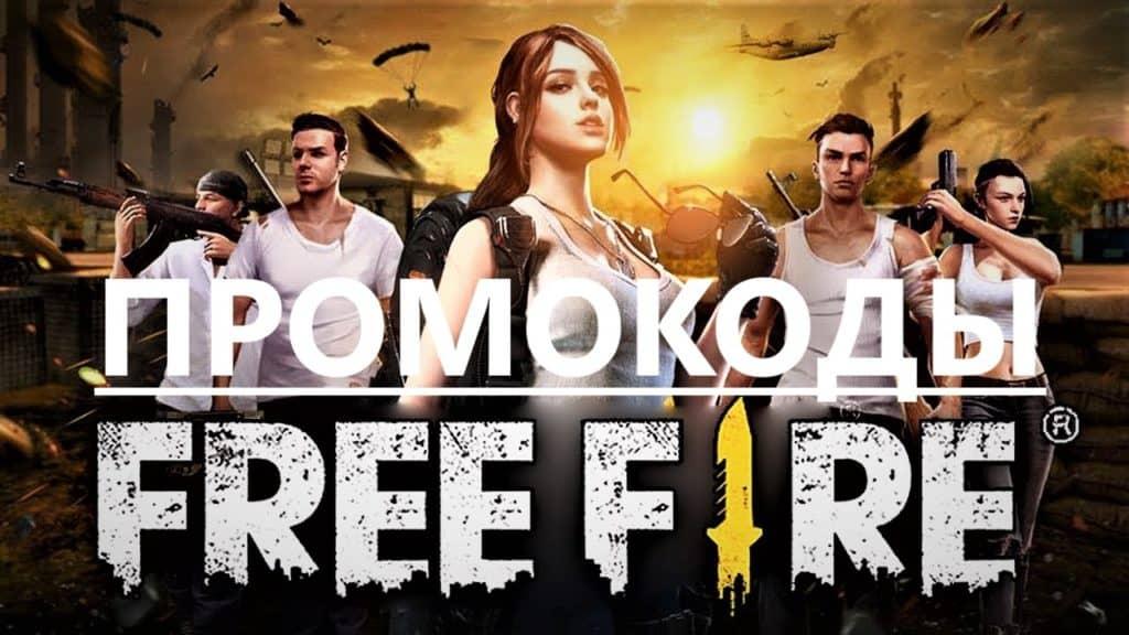 Promokod-free-fire