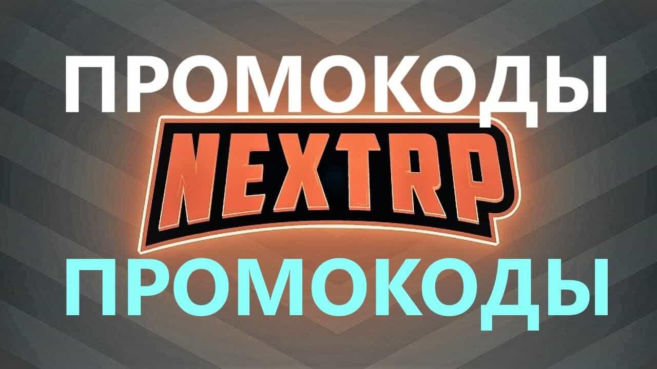 next-rp-promokod