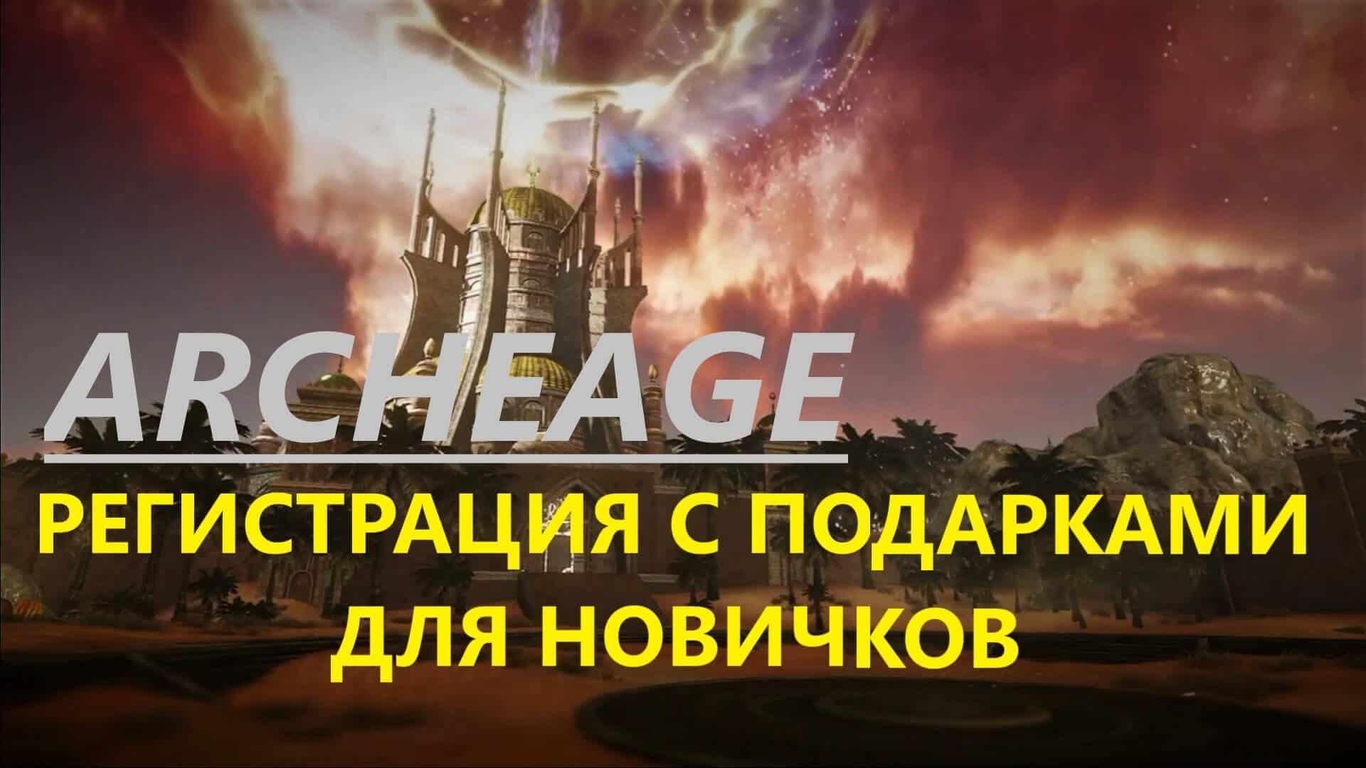 archeage-promokod