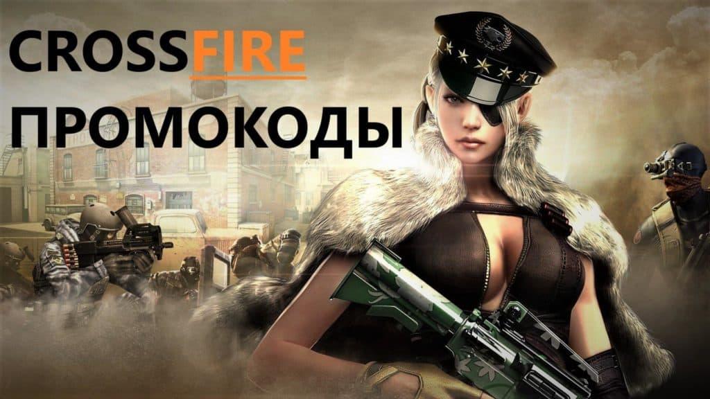 promokod-freefire