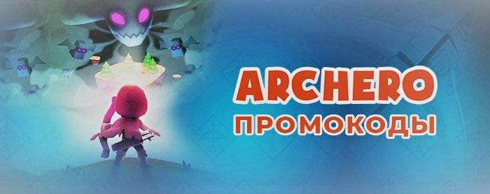 promo-nabor-archero