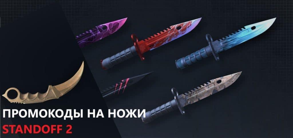 promokod-standoff-knifes