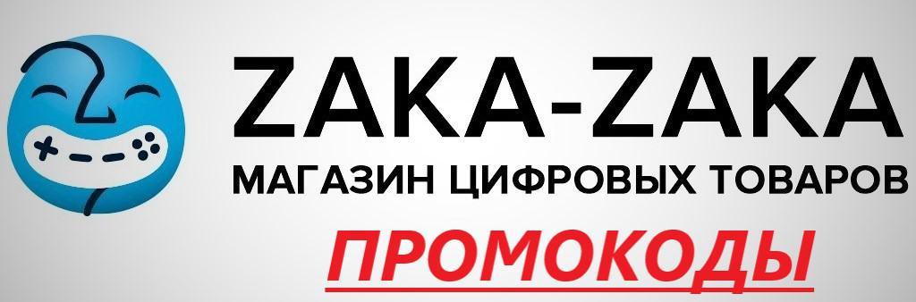 zaka-zaka-promokod