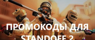 standoff-2-promokod