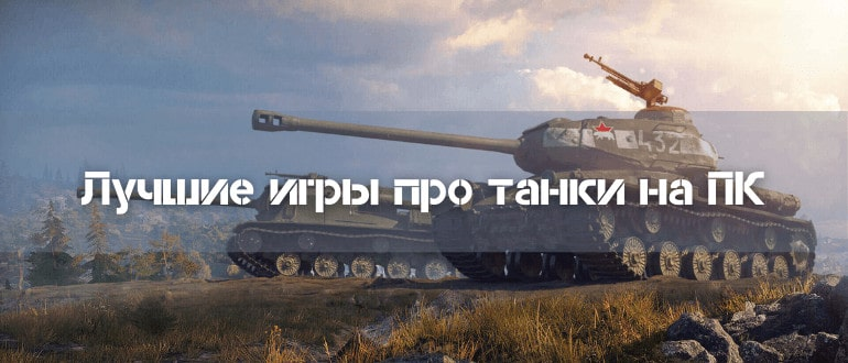 tank-games