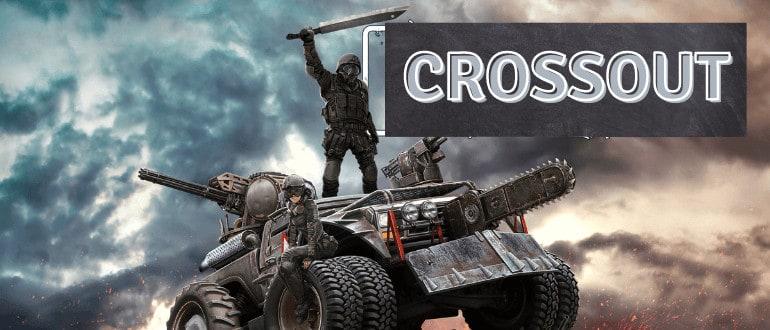 crossout-tank