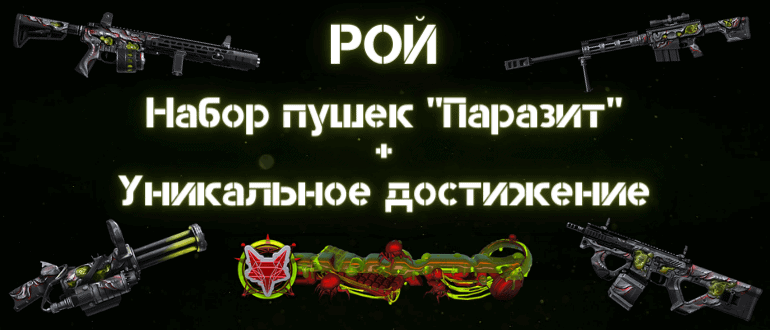 Рой Варфейс бонус