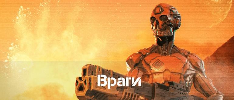 Враги Марс Варфейс