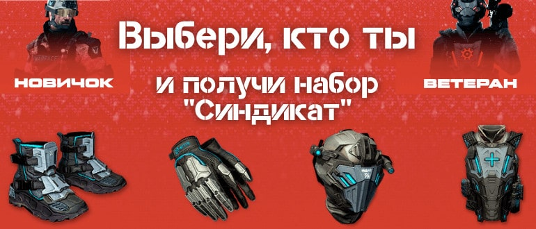 Снаряжение Синдикат Варфейс бесплатно