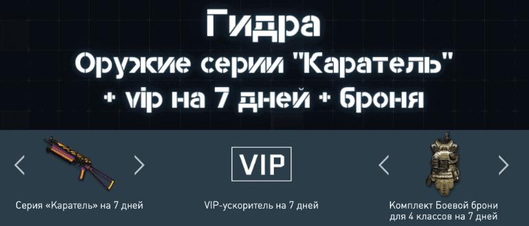 Варфейс Гидра Каратель