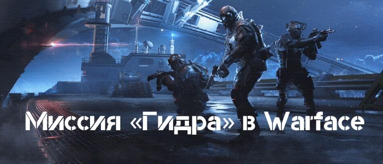 Миссия Гидра Warface
