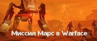 Миссия Марс в Варфейс