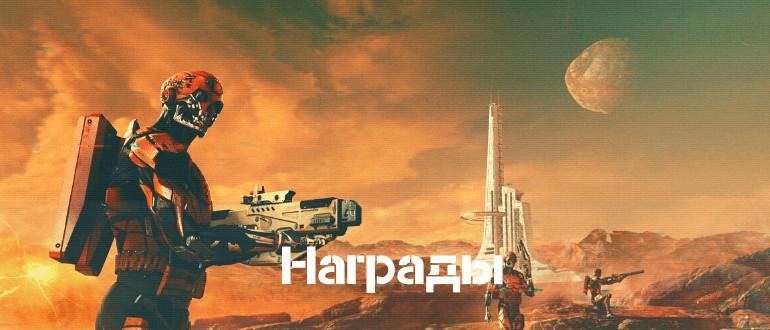 Награды Достижения Марс Варфейс