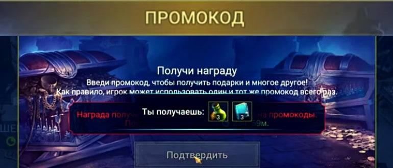 Промокод eslpro Raid