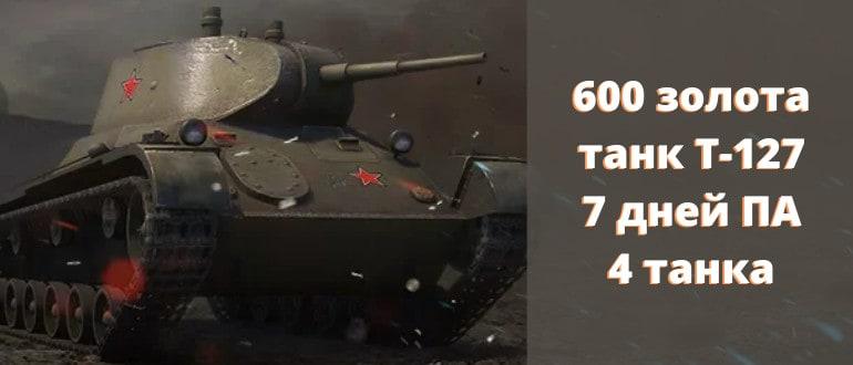 Регистрация в WOT с максимумом танков