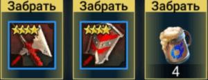 Podarok-raid